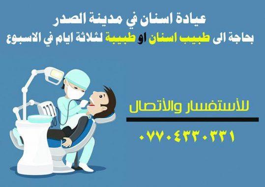 AD Noor Al Jubouri